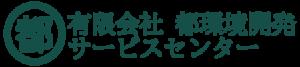 【公式サイト】都環境開発サービスセンター